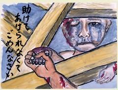 Drawing by Yoshinori Kato. At the time of the bombing Yoshinori, then 17, was at Dambara Elementary School in Hiroshima.